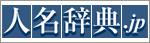 人名辞典.jp