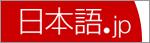 日本語.jp