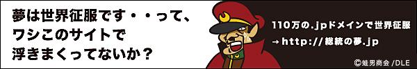 110万のJPドメイン名で世界征服 → 総統の夢.jp